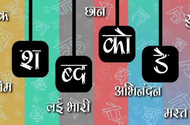 Zabuza Labs Launches Marathi Shabdakode – The World's First Marathi Crossword Game For Mobile
