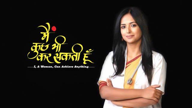 Main Kuch Bhi Kar Sakti Hoon 2 1